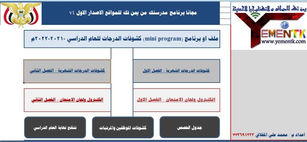 برنامج مدرستك